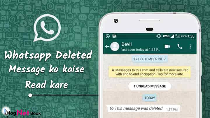 deleted whatsapp message ko read kaise kare