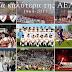 Τα καλύτερα της ΑΕΛ 1964-2017 (Video)