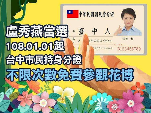 盧秀燕 台中市民 花博 免費 108.1.1