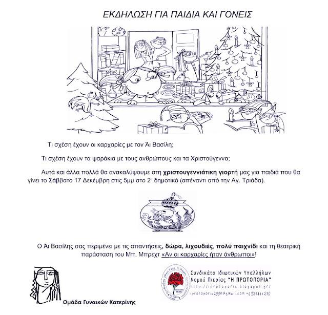 Εκδήλωση για παιδιά και γονείς