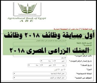 وظائف البنك الزراعي المصري , وظائف بنك التنمية والائتمان الزراعى المصرى , وظائف مصر , وظائف 2018 , وظائف مصرية 2018 , وظائف خالية , وظائف اليوم , وظائف حكومية , وظائف مصر