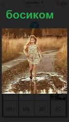 460 слов 4 девочка бежит босиком по лужам летом на дороге 9 уровень