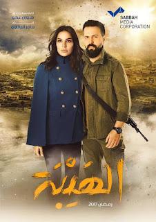 مسلسل الهيبة الحلقة 6 السادسة كاملة - alhayba EP 5 مسلسلات رمضان 2017