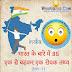 भारत के बारे में ऐसी 35 रोचक बातें जो हर भारतीय को पता होनी चाहिए