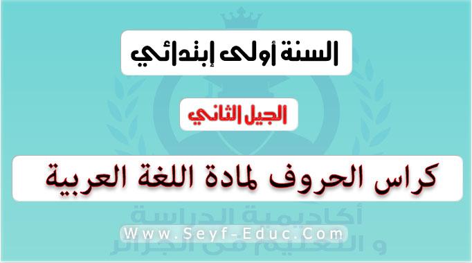 كراس الحروف لمادة اللغة العربية للسنة الاولى ابتدائي الجيل الثاني