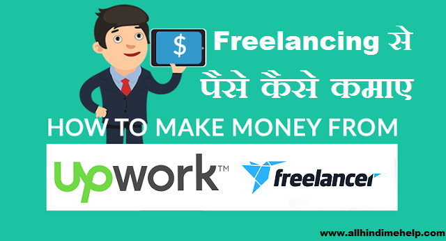 Freelancing Kya Hai Full Guide