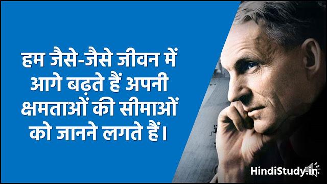 inspirational quotes,inspirational quotes in hindi,