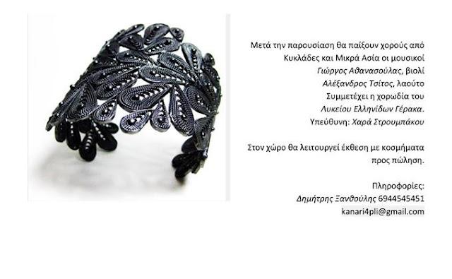 Το Πελοποννησιακό Λαογραφικό Ίδρυμα  παρουσιάζει τον σχεδιαστή κοσμημάτων Γιάννη Τσαλαπάτη