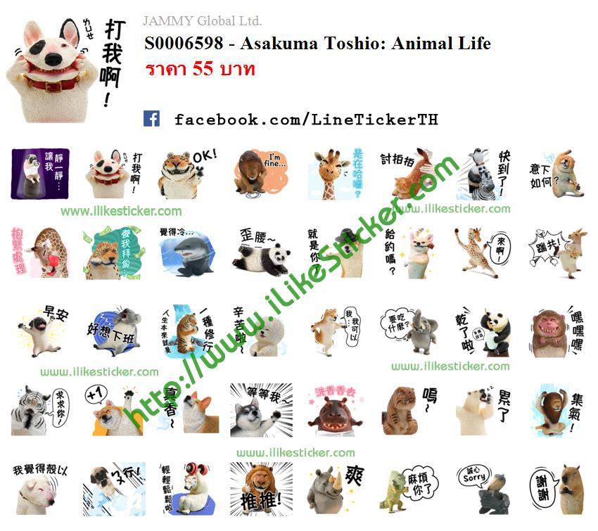 Asakuma Toshio: Animal Life