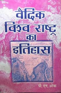 Vaidik-Visva-Rashthra-Ka-Itihas-Bhag-3