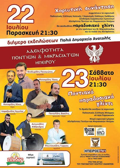 Διήμερο Ποντιακών εκδηλώσεων στην Ανατολή Ιωαννίνων