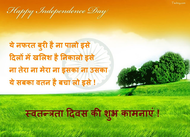INDIA Independence Day Images Collection 2017