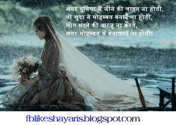 Love Shayari {लव शायरी} In Hindi For Lover In Hindi - ( रोमांटिक शायरी ) Romantic Shayari