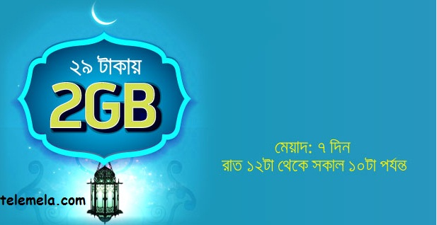 Grameenphone 2GB internet 29tk