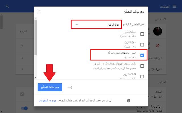 تسريع متصفح جوجل كروم من خلال حذف ذاكرة التخزين المؤقت