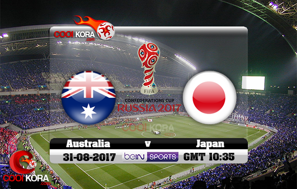 مشاهدة مباراة اليابان وأستراليا اليوم 31-8-2017 تصفيات كأس العالم