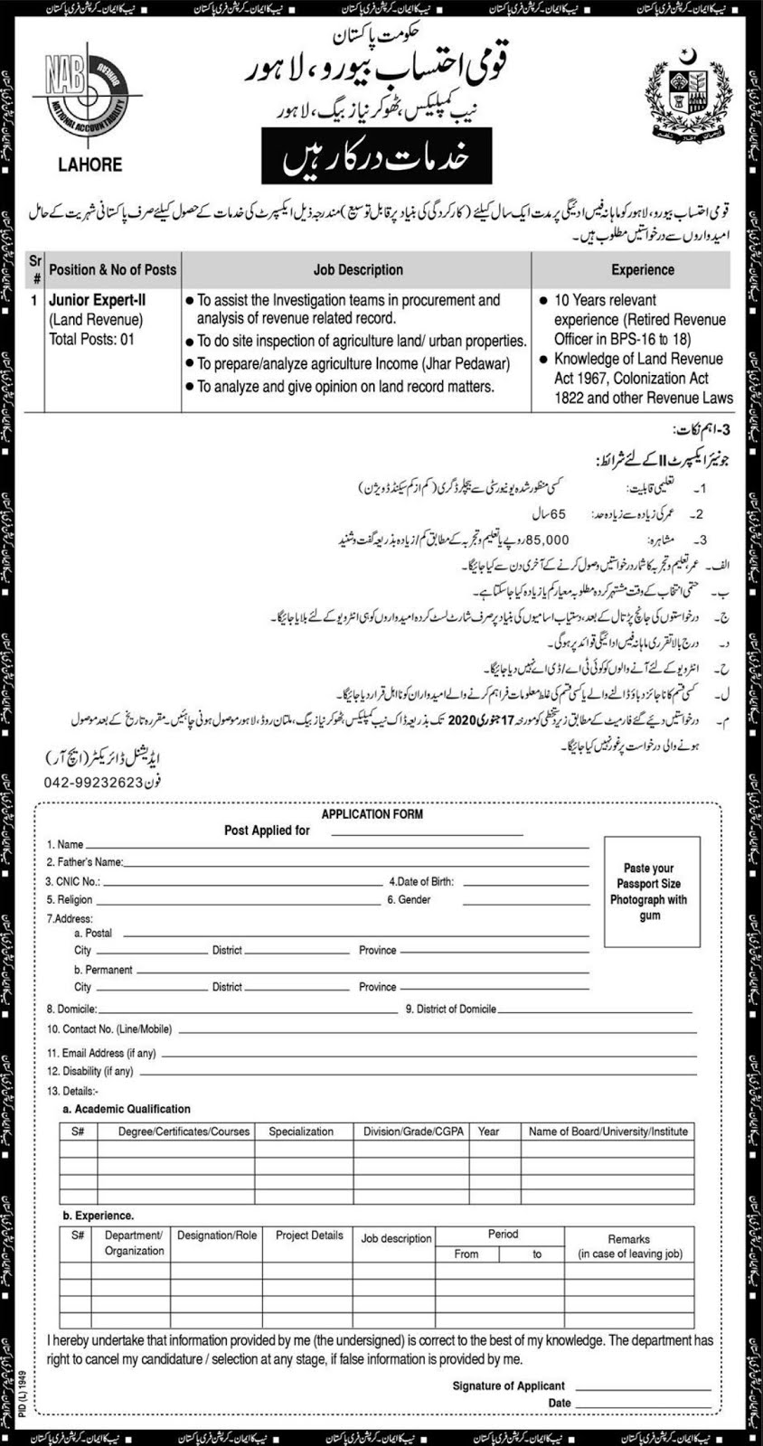 National Accountability Bureau NAB Jobs 2020