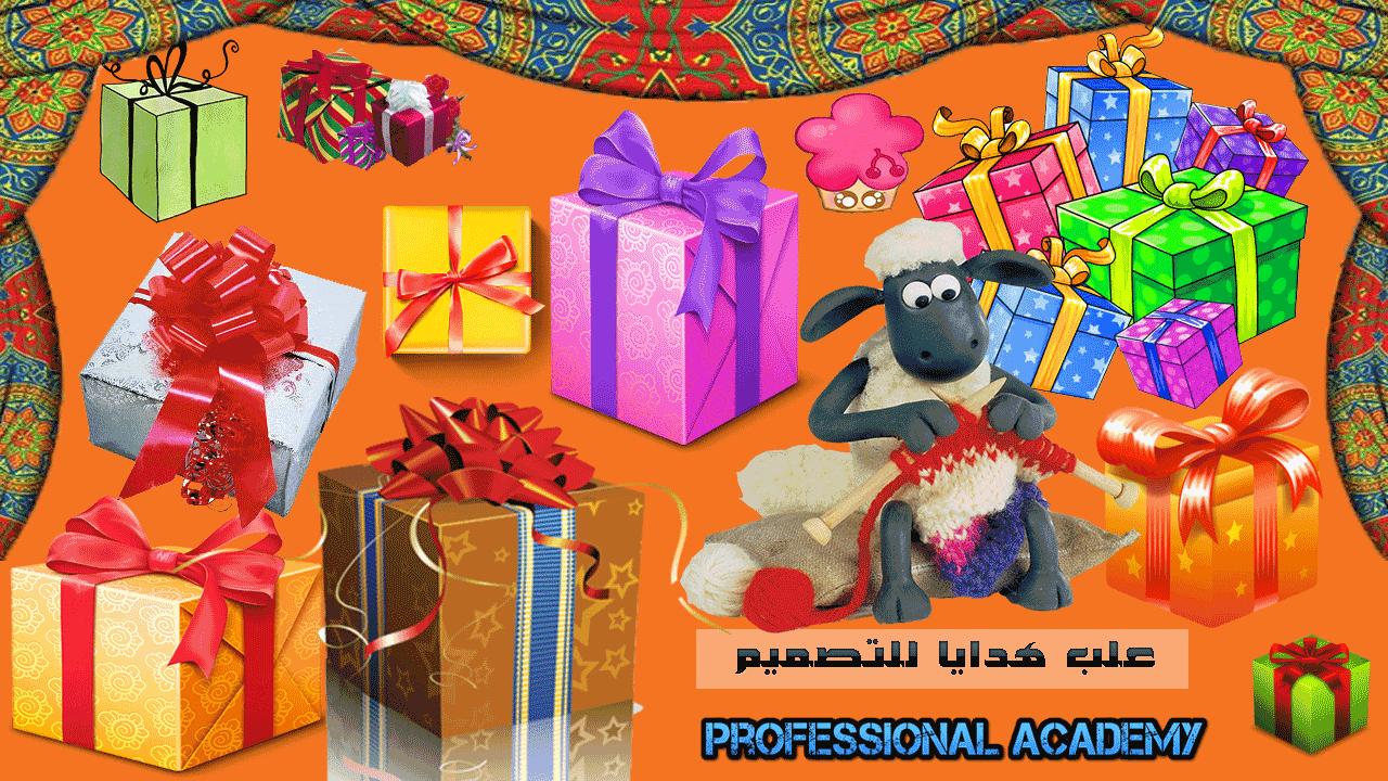 صور علب هدايا للتصميم بجودة عالية png لعيد الأضحى المبارك