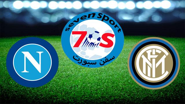 موعدنا مع مباراة نابولي وانتر ميلان  بتاريخ 19/05/2019 الدوري الايطالي الممتاز
