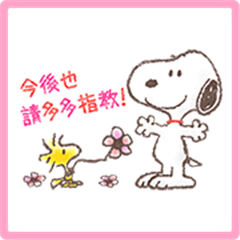 SNOOPY Fighting Stickers