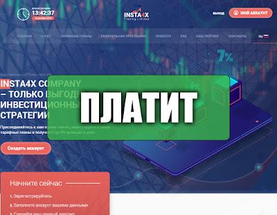 Скриншоты выплат с хайпа insta4x.com