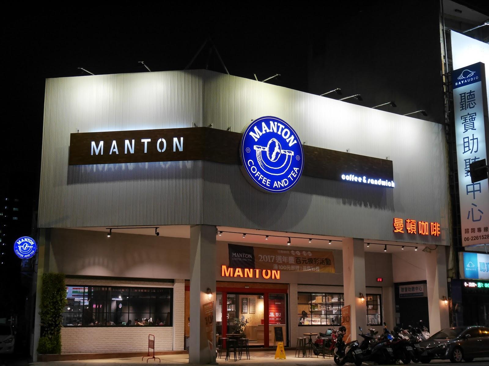 【臺南】中西區★Manton Coffee曼頓咖啡精緻茶品★成功店(歇業)
