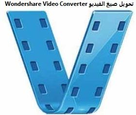 تنزيل برنامج Wondershare Video Converter لتحويل صيغ الفيديو