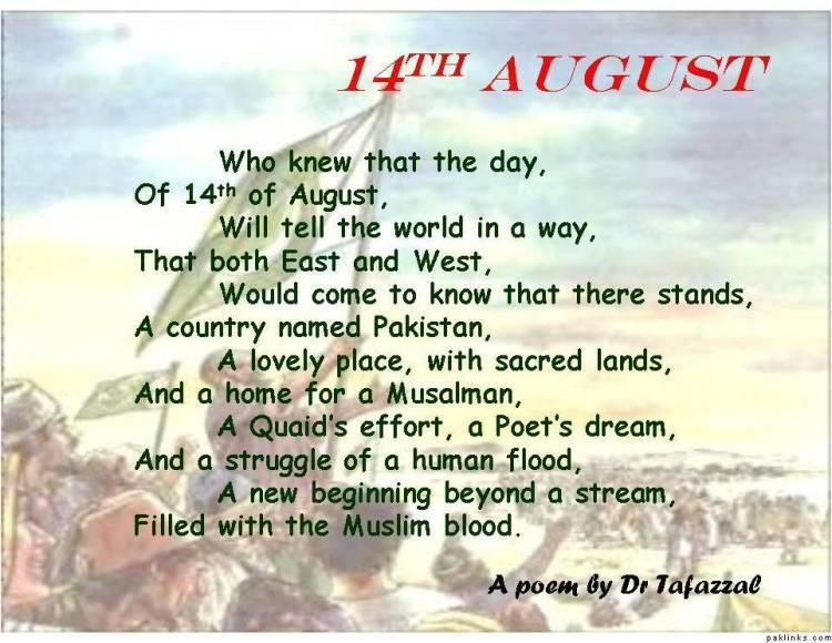 essay on 14 august 1947 in urdu