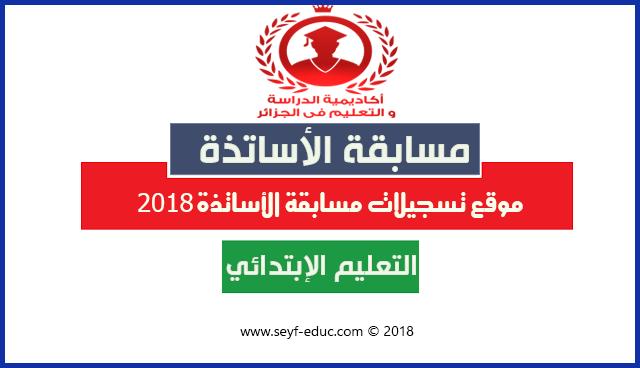 موقع تسجيلات مسابقة الاساتذة 2018 tawdif.education.gov.dz