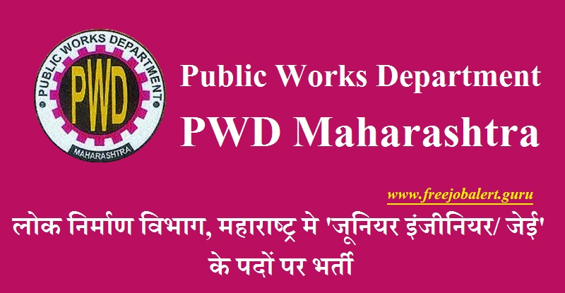 PWD Maharashtra Recruitment 2018