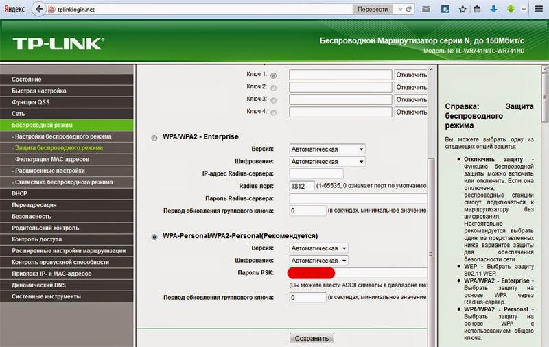 тип шифрования WPA2-PSK.