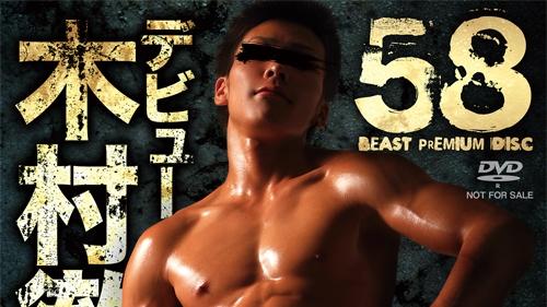 KO – Beast Premium Disc 058 – 木村徹平 (Kimura Teppei)
