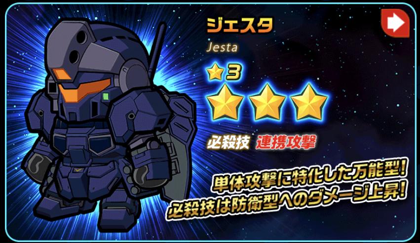 ジェスタの紹介カード
