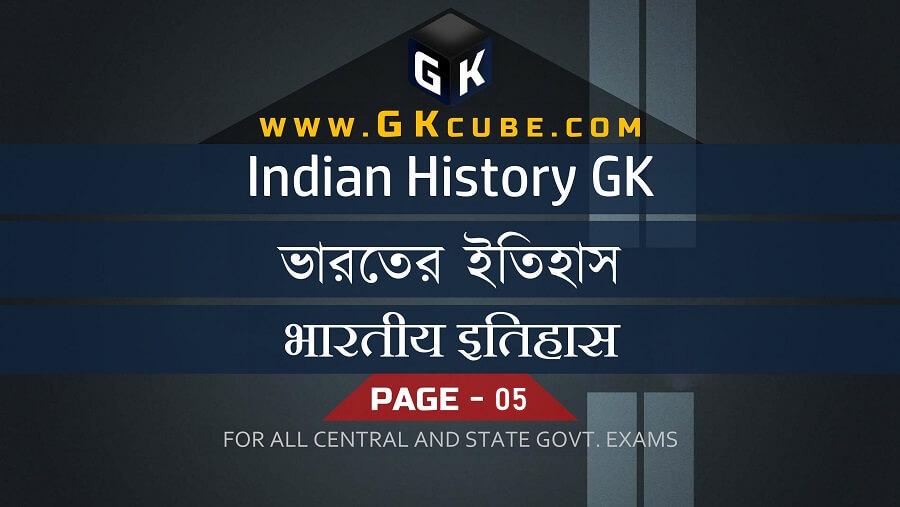 Indian History GK MCQ