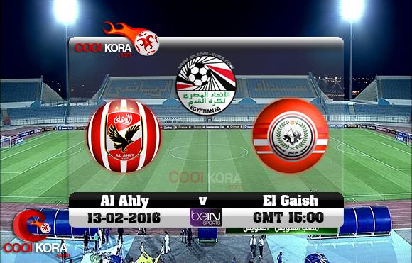 مشاهدة مباراة طلائع الجيش والأهلي اليوم 13-2-2016 في الدوري المصري