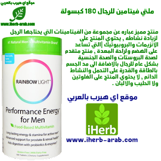 ملتي فيتامين للرجال 180 كبسولة Rainbow Light, Performance Energy for Men, Food-Based Multivitamin