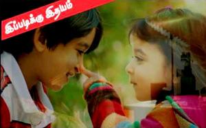 Ippadiku Idhayam 02-06-2015 | Kavithaigal & Story