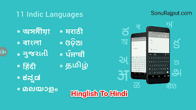Hinglish Word Ko Hindi me Type kaise kare