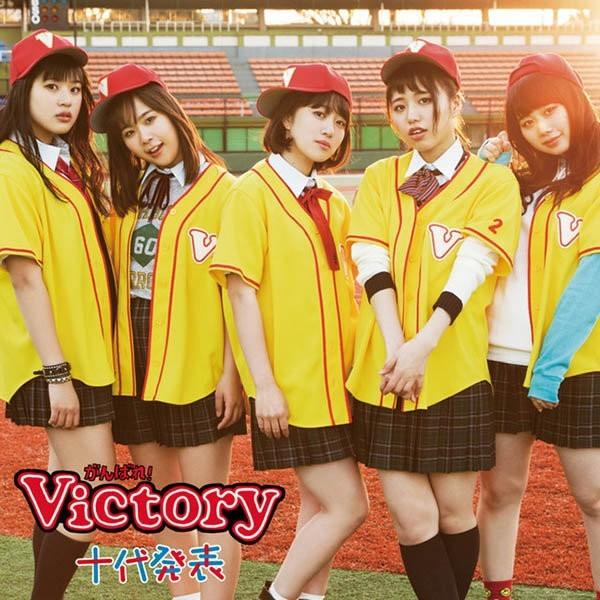 [Album] がんばれ!Victory – 十代発表 (2016.03.16/MP3/RAR)