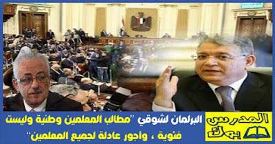 """البرلمان لشوقي """"مطالب المعلمين وطنية وليست فئوية ، وأجور عادلة لجميع المعلمين"""""""