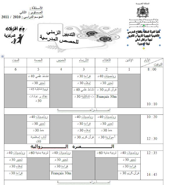 استعمال الزمن  فرنسية + عربية لجميع المستويات بصيغة وورد للتعديل عليها