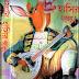 দমফাটা হাসির গল্পের বই - Domphata Hasir Golpo pdf books download