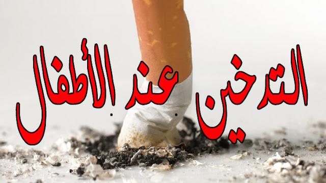 التدخين عند الأطفال