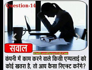 Interview question answer photo
