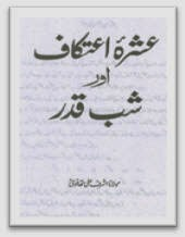 Ashra Aetekaaf by Ashrif Ali Tanvi