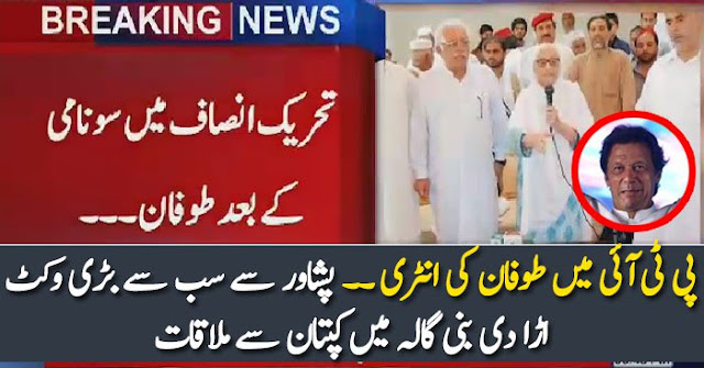 Breaking News - Another Important Leader From Peshawar Joins PTI