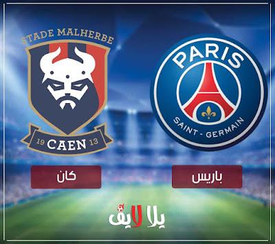 مشاهدة مباراة باريس سان جيرمان وكان بث مباشر بدون تقطيع في الدوري الفرنسي