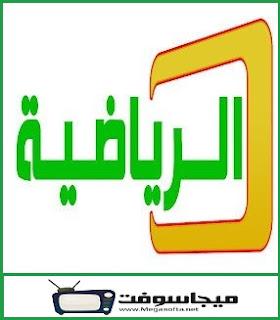 شاهد القناة الموريتانية الرياضية بث مباشر Arriadia MR