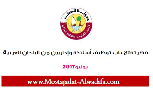 قطر تفتح باب توظيف أساتذة وإداريين من البلدان العربية يونيو2017