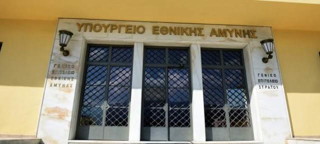 Αναφορά Αξκου ε.α. προς ΥΕΘΑ για αναστολή δόσεων δανείων και έκτακτο μερίσμα από Μ.Τ.